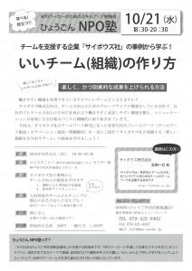 HYOGON勉強会チラシ(10月チームビルディング)_修正版