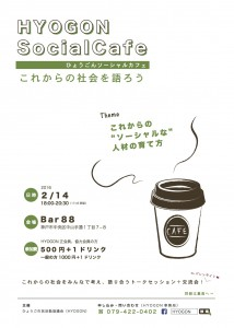 HYOGONソーシャルカフェ(表面) (6)